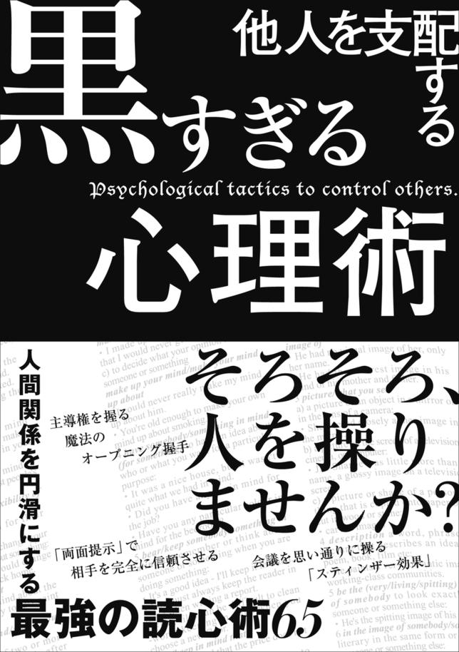 他人を支配する黒すぎる心理学