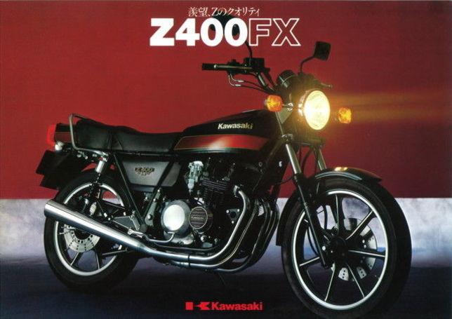 カワサキ・Z400FX