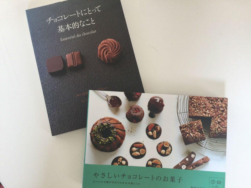 チョコレシピ本