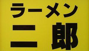 ラーメン二郎へGO!「全部マシマシ」完食への一歩【俺はジロリアンになる!】