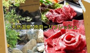 【休日は極楽スパ体験】豪華で綺麗でしかも焼肉付きの健康ランド!?