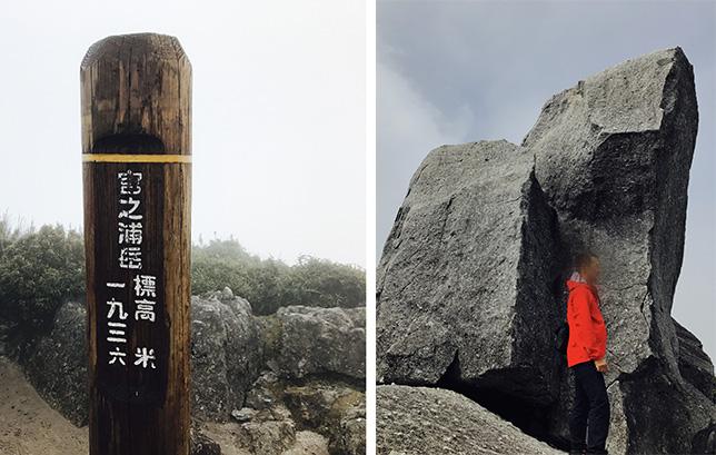 宮之浦岳山頂と黒味岳山頂