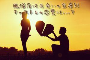 風俗店は出会いの宝庫?!キャストとの恋愛は…?【女の子との関係性】