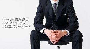 ビジネススーツの色によって相手に与える第一印象をコントロールする
