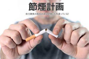 【事務所禁煙】風俗店員は体力勝負!電子タバコを片手に節煙計画発動