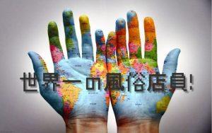 【日本の風俗産業は世界一】グレイスグループなら世界だって狙える!!