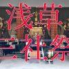 【浅草三社祭・『男』から『漢』へ】宮神輿を担がせていただきました!