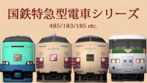 乗り鉄として乗っておきたい国鉄型特急電車の旅~信州編~【青春18きっぷ】