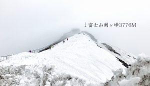 【日本最高峰・残雪の富士山剣ヶ峰】を目指し東京から弾丸日帰り登山