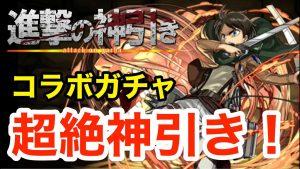 【進撃×パズドラコラボ記念2】例によってガチャも引いております!!