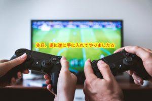 【PS4購入!!】新たなゲームライフのスタートでござるヽ(•̀ω•́ )ゝ✧