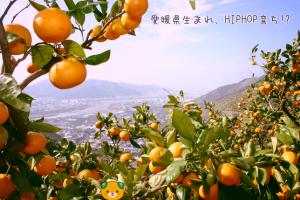 """愛媛から上京してHIPHOPへの道(と仕事の道も)を目指す""""えひめん""""です"""