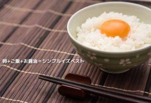 【魅惑の純粋!?卵かけご飯!!】卵とご飯とお醤油が織り成す小宇宙