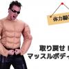 防衛体力と行動体力のバランス【取り戻せマッスルボディー!!体力編 ①】