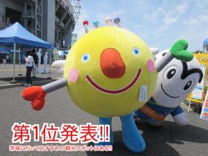 【茨城の観光スポット巡り】栄光の第1位は『竜神大吊橋』に決定!!