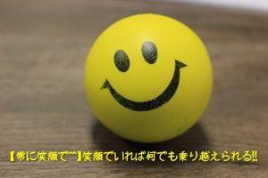 常に笑顔で仕事に取り組むことで心に余裕が生まれる🙂【笑顔の効能】
