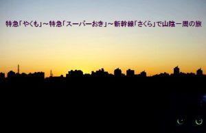 【関西特急電車乗り放題の旅PART2】新幹線を乗り継ぎながら山陰一周の巻