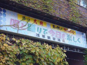 【摩訶不思議なレトロ感】『浅草観音温泉』で怖いもの見たさの面白体験