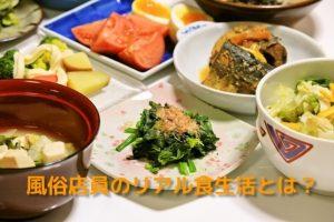 【風俗店員の食生活と健康】生活習慣病にならないために気をつけること