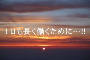 【長寿国・日本の地域別食生活】年をとっても現役で働いていくために