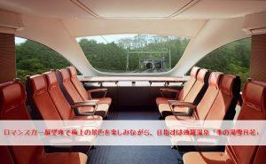 【贅沢な時間】いざ箱根湯本へ!ロマンスカーで行く癒しの湯めぐり旅