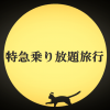 【関西特急電車乗り放題の旅】城崎温泉を経由して新大阪で食い倒れの巻