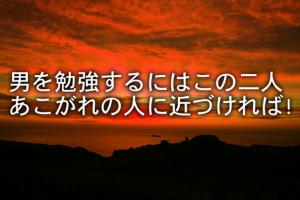 【三浦大輔&矢沢永吉】憧れの2人に男を学ぶ。少しでも近づくために!