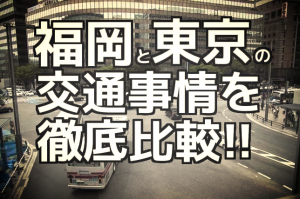 福岡県民が東京に出てきて驚いたこと【今日も良いところ福岡の話♪】
