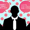 現役店舗スタッフが教えるリアル職場案内【風俗店勤務の一日~営業編~】