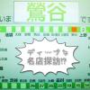 【都内屈指の名店揃い・鶯谷】巷で話題のディープスポットを潜入調査!!