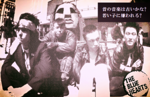 【THE BLUE HEARTS】日本ロック界の伝説『ブルーハーツ』の魂は今も生きている