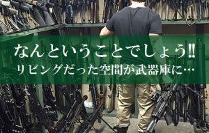 【リビング武器庫化計画】『狙撃』とか『隠密』って言葉・・・好き。