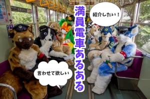 【共感したあるあるシリーズ】通勤中に思うこと~朝の満員電車編~
