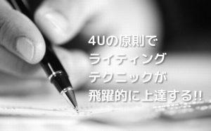 【4Uの原則で成約率UP☆】絶対に読みたくなるタイトルの付け方♪