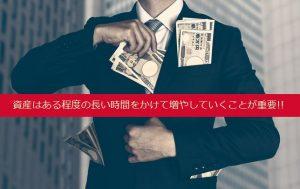 【普通預金を卒業する!!】お金を正しく賢く貯めるためにすべきこと③