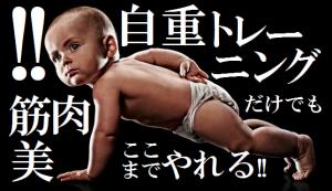 【筋トレメニューの組み方】自重トレーニングだけで手に入れる究極の肉体