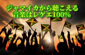 【ジャマイカLOVE♪】聴けば自然に踊りだすレゲエミュージックの世界♪