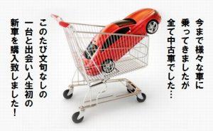 【憧れの車!】人生初の新車購入記念に過去に乗ってきた愛車を語る!!