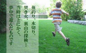 【昔の遊びとか趣味の話】何もない田舎で昔の子供はどうやって遊んだのか?