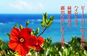 沖縄の魅力を再発見!!【ロケットマンの有給休暇~沖縄への帰郷編2日目~】