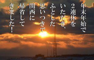 【弾丸帰省で関西へ】過密スケジュールで行く年末年始の家族旅行!!