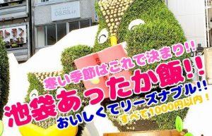 【職場近くのあったか飯】寒い季節にぴったりの池袋1,000円以下グルメPart2
