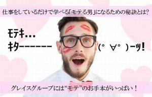 【ココでしか学べない!?】意中の女性をオトすo(`ω´)o非モテ必見の恋愛テクニック!!