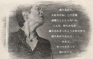 【成りあがりたい】天才の矢沢永吉さんと凡人の私が共通して持ってるもの
