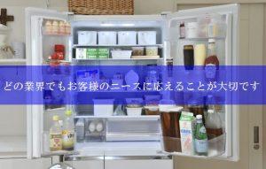 【最新家電事情】知らぬ間に進化していた冷蔵庫!!【多機能&高性能】