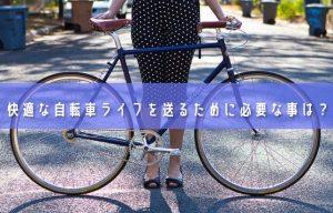 【確認しよう交通ルール】自転車での通勤を快適で安全なものにするために