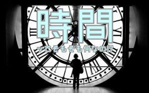 ◇時間とは?◇古今東西、時の流れは人々を悩ませてきました
