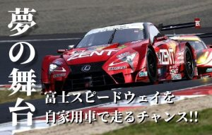 【憧れの富士スピードウェイ】往年の名車でサーキットを走れるかッ!?