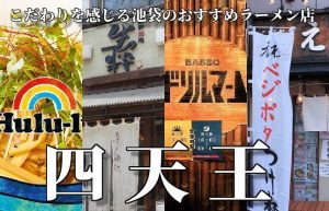 【ラーメン激戦区】最強のラーメンタウン池袋の超おすすめ店をご紹介!!