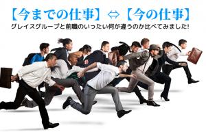 【やりがい比較】グレイスグループ入社以前と今、働く意識に大きな違いが!!